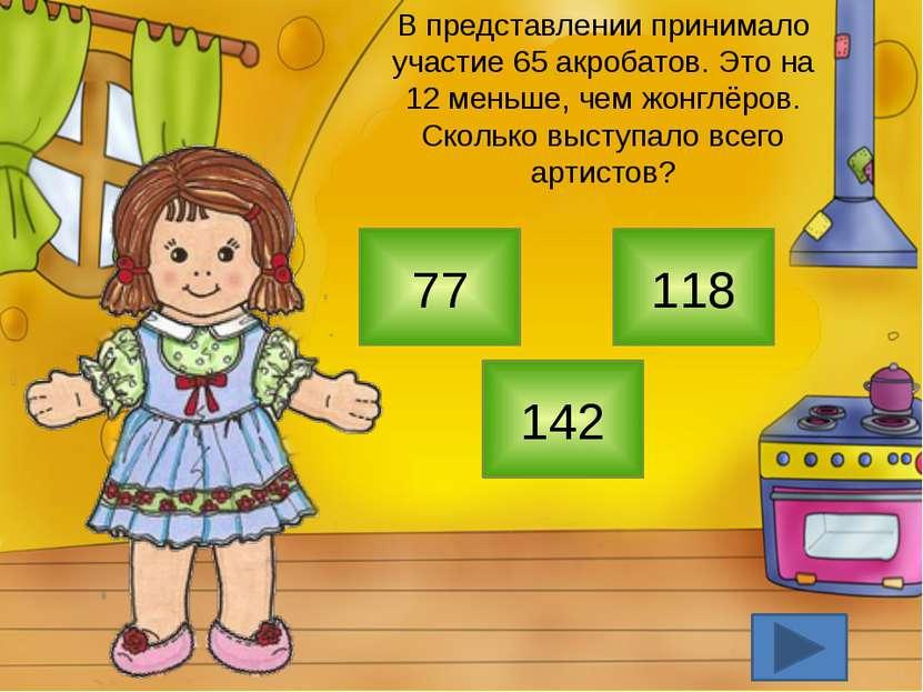 На экскурсию поехало 123 человека. Из них 56 девочек, а остальные мальчики. С...