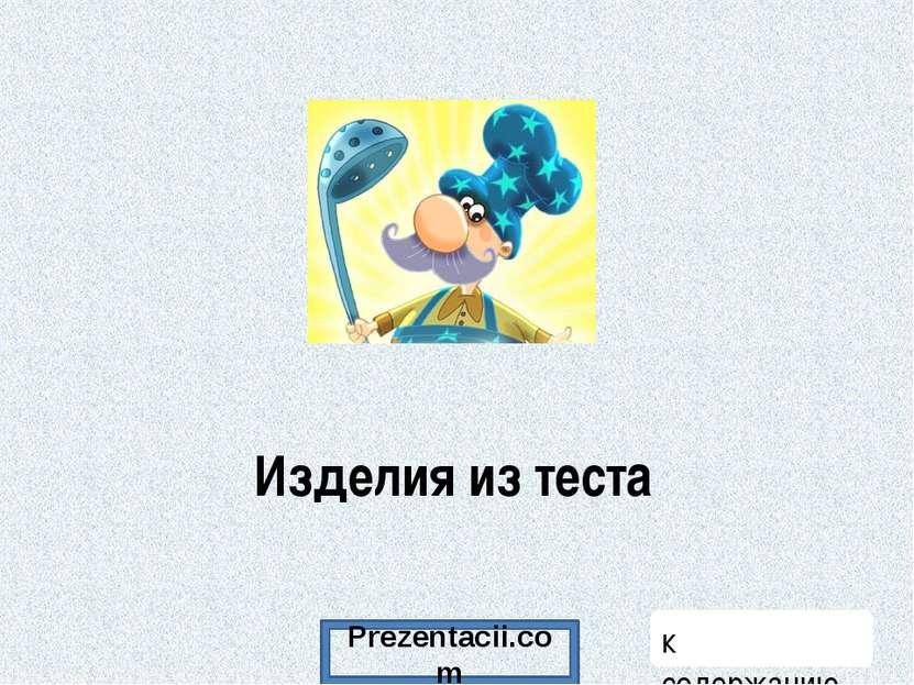 Продукты для приготовления мучных изделий Мука Пшеничная Ржаная Ячменная Греч...