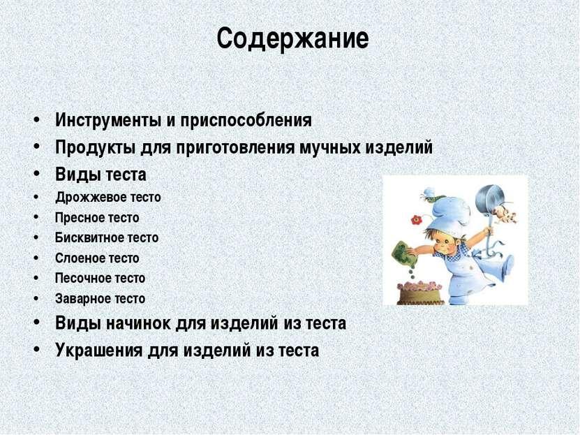 Содержание Инструменты и приспособления Продукты для приготовления мучных изд...