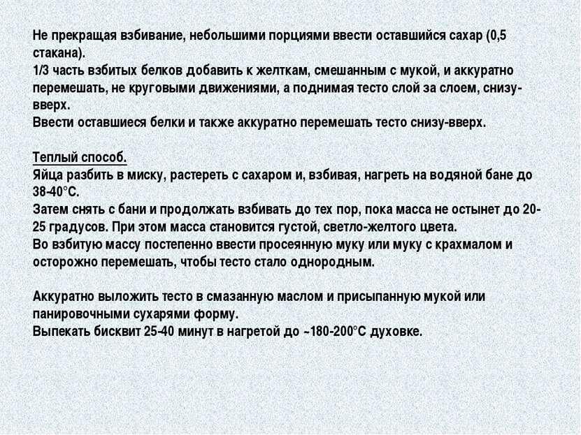 Приготовление заварного теста Продукты: Мука 1 стакан, 2/3 стакана воды или м...