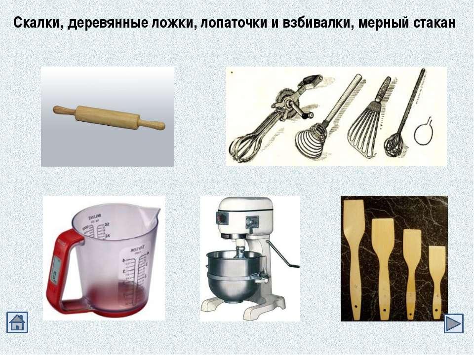 Скалки, деревянные ложки, лопаточки и взбивалки, мерный стакан