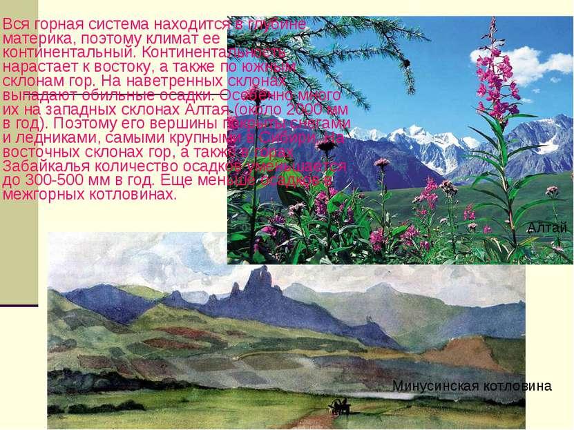 Вся горная система находится в глубине материка, поэтому климат ее континента...
