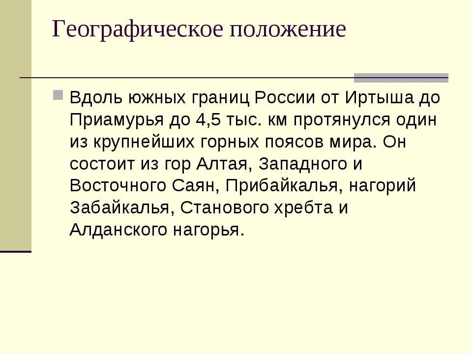 Географическое положение Вдоль южных границ России от Иртыша до Приамурья до ...