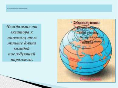 Все ли параллели имеют одинаковую длину? Чем дальше от экватора к полюсам, те...
