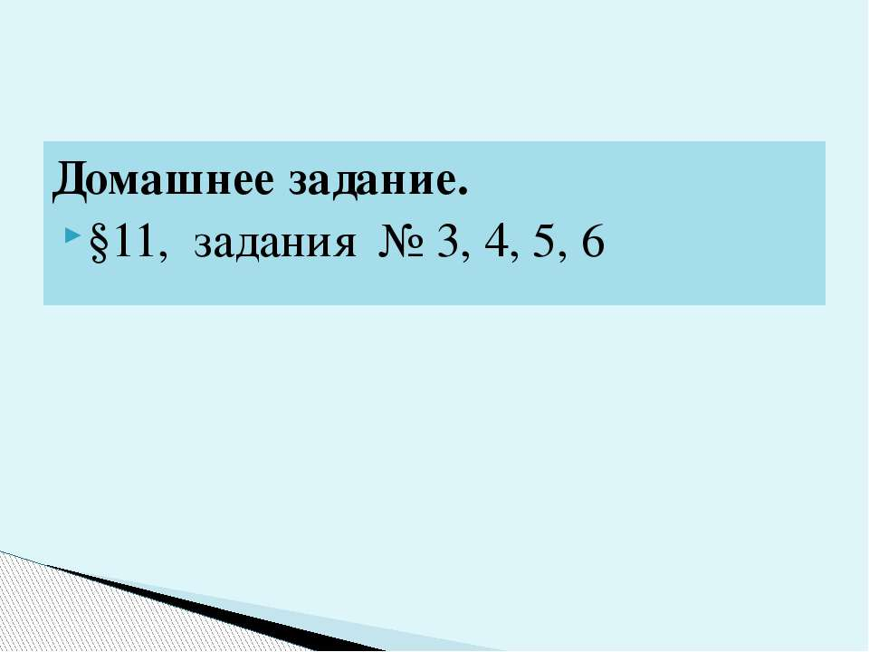 Домашнее задание. §11, задания № 3, 4, 5, 6