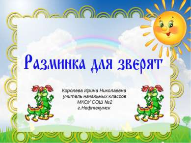 Королева Ирина Николаевна учитель начальных классов МКОУ СОШ №2 г.Нефтекумск