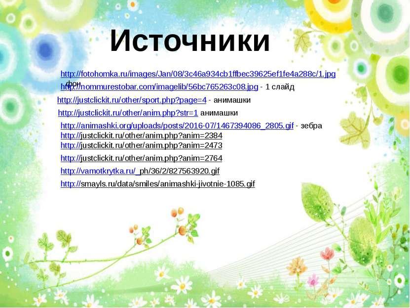 Источники http://fotohomka.ru/images/Jan/08/3c46a934cb1ffbec39625ef1fe4a288c/...