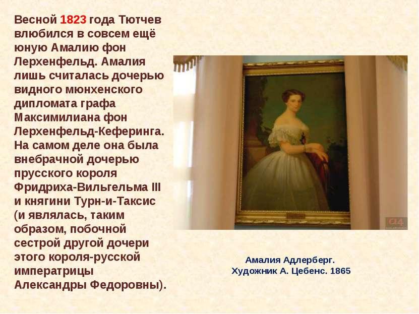 Амалия Адлерберг. Художник А. Цебенс. 1865 Весной 1823 года Тютчев влюбился в...