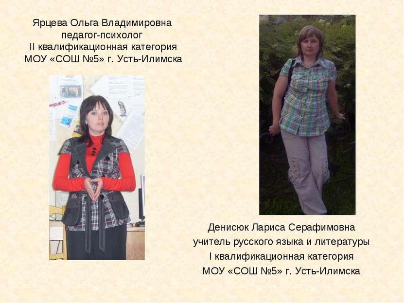 Ярцева Ольга Владимировна педагог-психолог II квалификационная категория МОУ ...