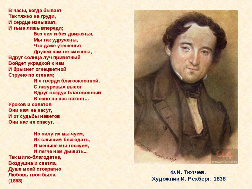 Ф.И. Тютчев. Художник И. Рехберг. 1838 В часы, когда бывает Так тяжко на груд...