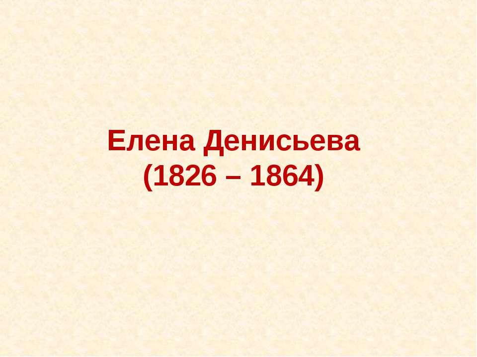 Елена Денисьева (1826 – 1864)