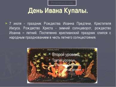 День Ивана Купалы. 7 июля - праздник Рождества Иоанна Предтечи, Крестителя Ии...