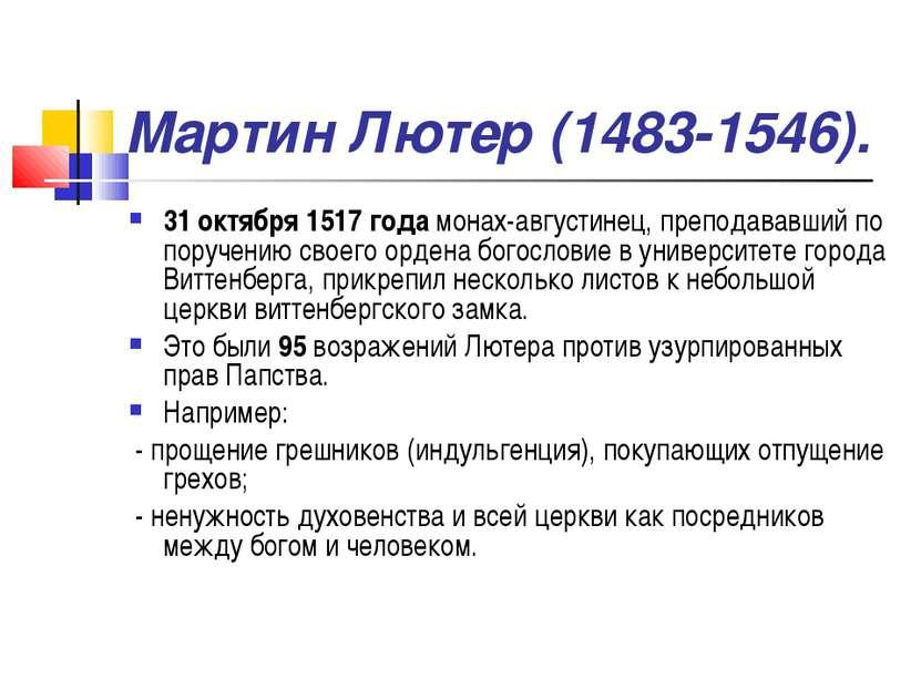Мартин Лютер (1483-1546). 31 октября 1517 года монах-августинец, преподававши...
