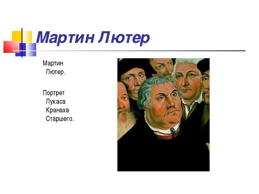 Мартин Лютер Мартин Лютер. Портрет Лукаса Кранаха Старшего.