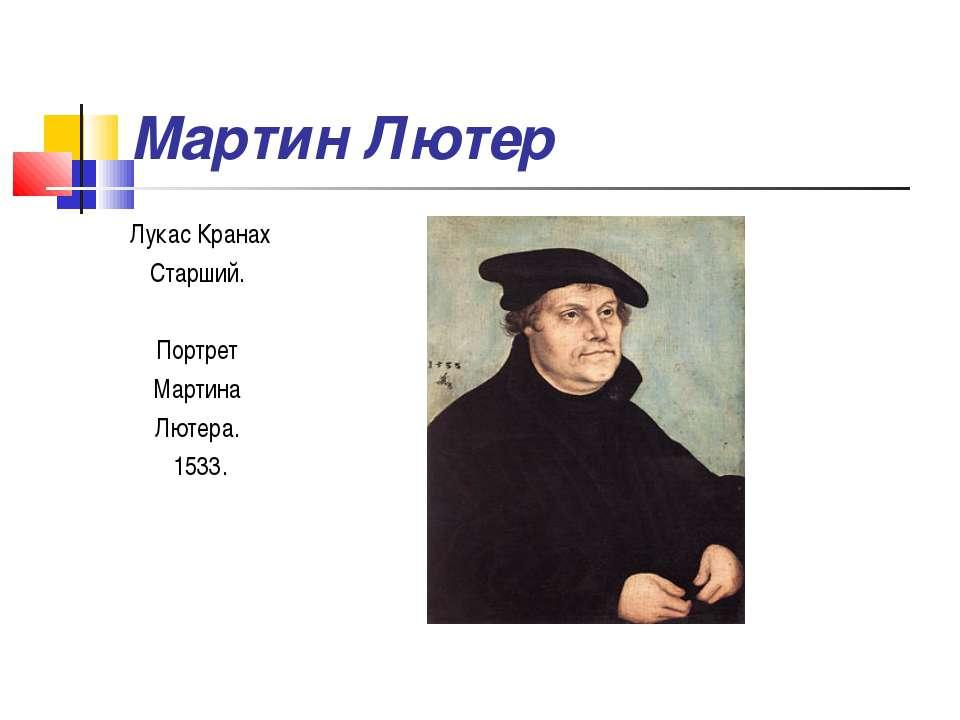 Мартин Лютер Лукас Кранах Старший. Портрет Мартина Лютера. 1533.