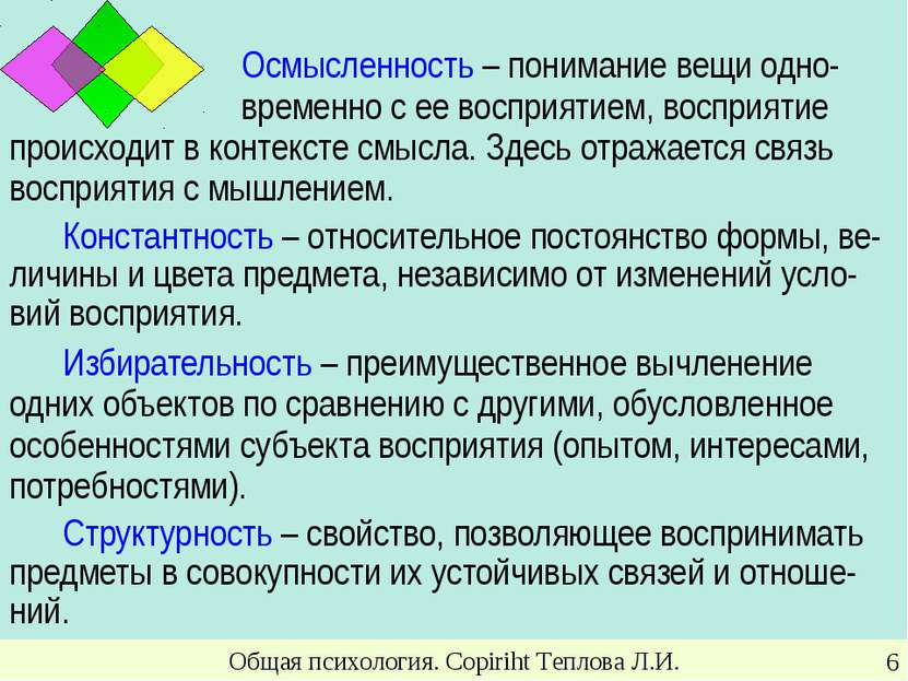Общая психология. Copiriht Теплова Л.И. * Осмысленность – понимание вещи одно...