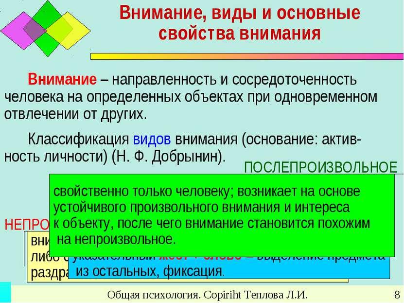 Общая психология. Copiriht Теплова Л.И. * Внимание, виды и основные свойства ...