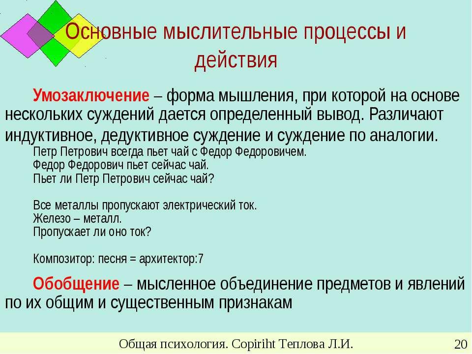 Общая психология. Copiriht Теплова Л.И. * Основные мыслительные процессы и де...