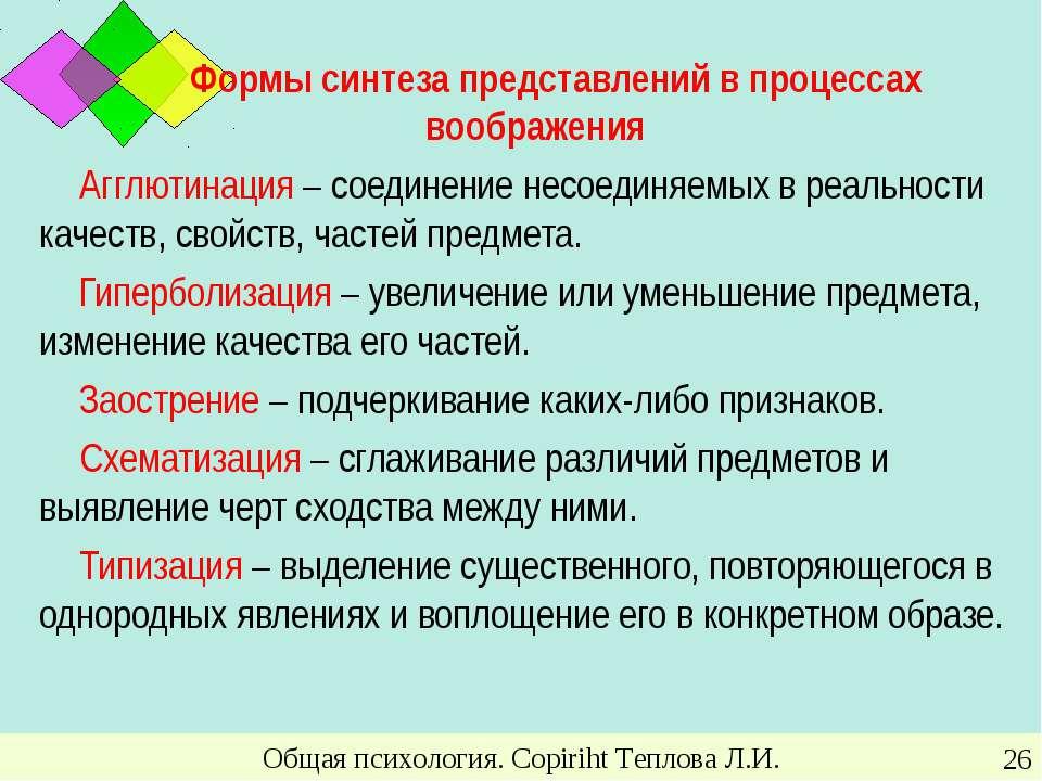 Общая психология. Copiriht Теплова Л.И. * Формы синтеза представлений в проце...