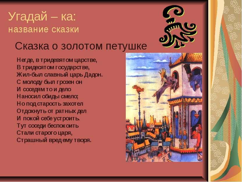 Угадай – ка: название сказки Сказка о золотом петушке Негде, в тридевятом цар...