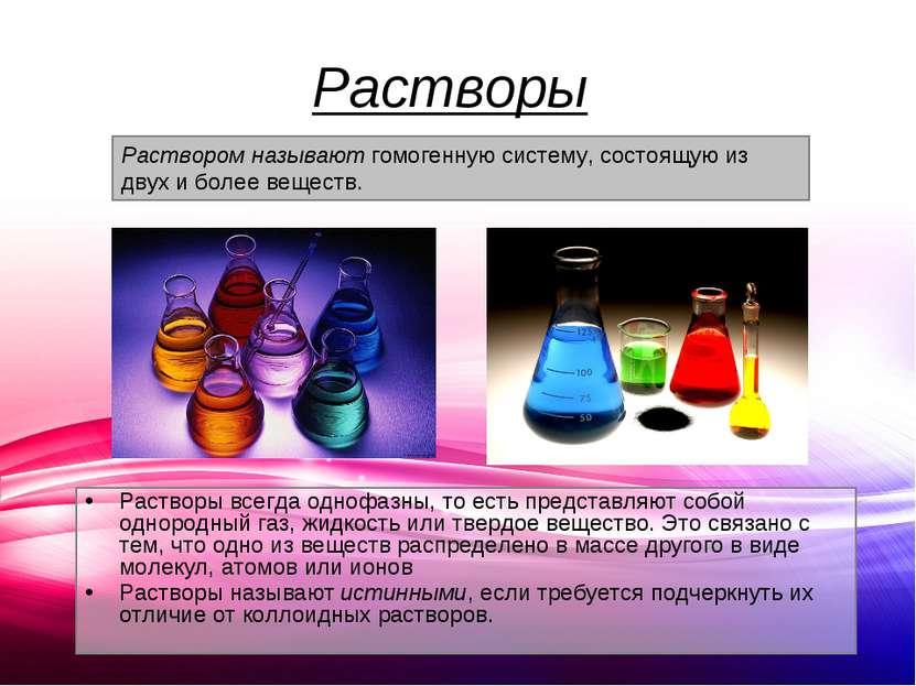 Растворы Растворы всегда однофазны, то есть представляют собой однородный газ...