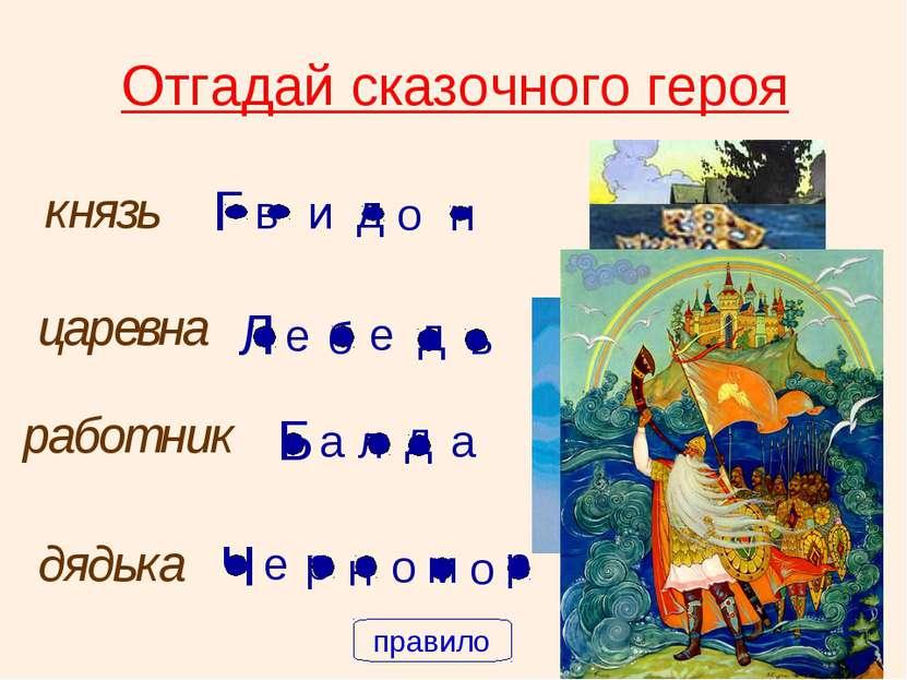 Отгадай сказочного героя князь и о Г в н д царевна Л б д ь е е работник а а Б...
