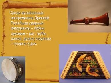 Среди музыкальных инструментов Древней Руси были ударные интрументы – бубен; ...