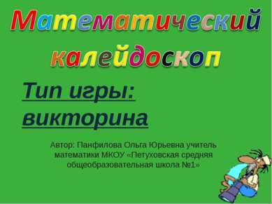 Тип игры: викторина Автор: Панфилова Ольга Юрьевна учитель математики МКОУ «П...
