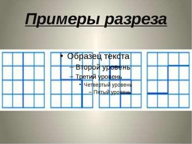 Примеры разреза