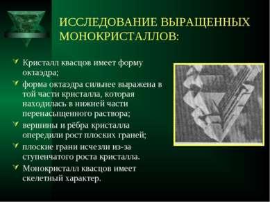 ИССЛЕДОВАНИЕ ВЫРАЩЕННЫХ МОНОКРИСТАЛЛОВ: Кристалл квасцов имеет форму октаэдра...