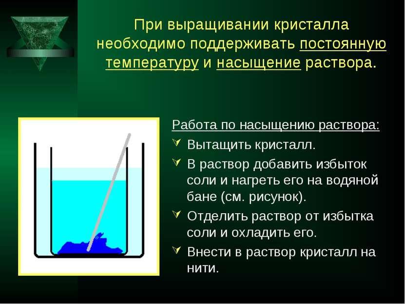 При выращивании кристалла необходимо поддерживать постоянную температуру и на...
