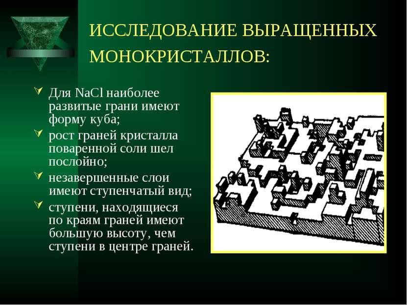ИССЛЕДОВАНИЕ ВЫРАЩЕННЫХ МОНОКРИСТАЛЛОВ: Для NaCl наиболее развитые грани имею...