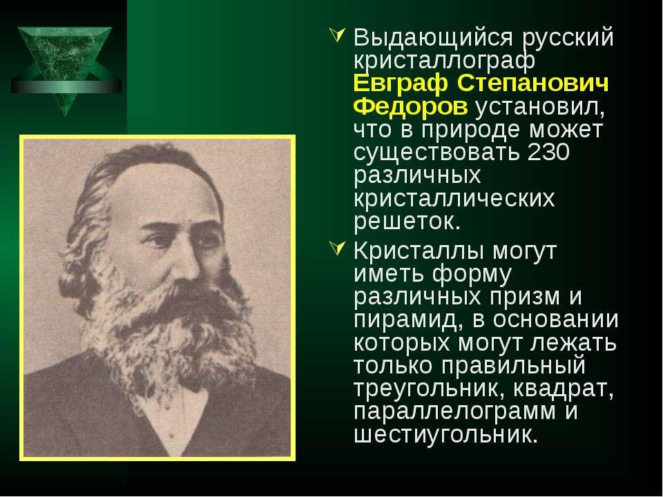 Выдающийся русский кристаллограф Евграф Степанович Федоров установил, что в п...