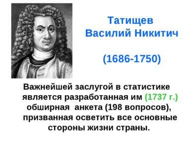 Татищев Василий Никитич (1686-1750) Важнейшей заслугой в статистике является ...