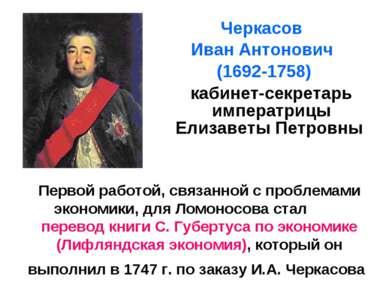 Первой работой, связанной с проблемами экономики, для Ломоносова стал перевод...