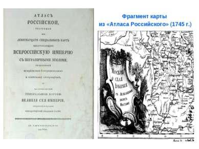 Фрагмент карты из «Атласа Российского» (1745 г.)