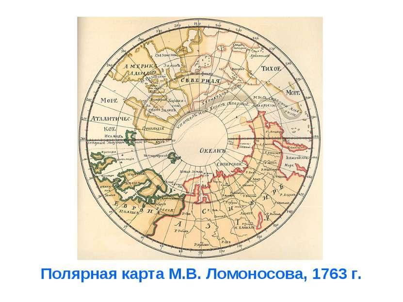 Полярная карта М.В. Ломоносова, 1763 г.