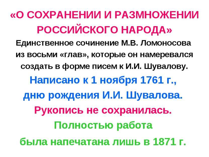 «О СОХРАНЕНИИ И РАЗМНОЖЕНИИ РОССИЙСКОГО НАРОДА» Единственное сочинение М.В. Л...