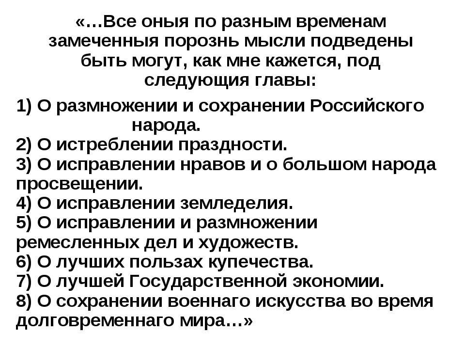 О размножении и сохранении российского народа