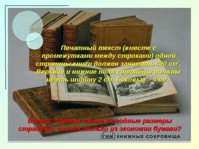 Печатный текст (вместе с промежутками между строками) одной страницы книги до...