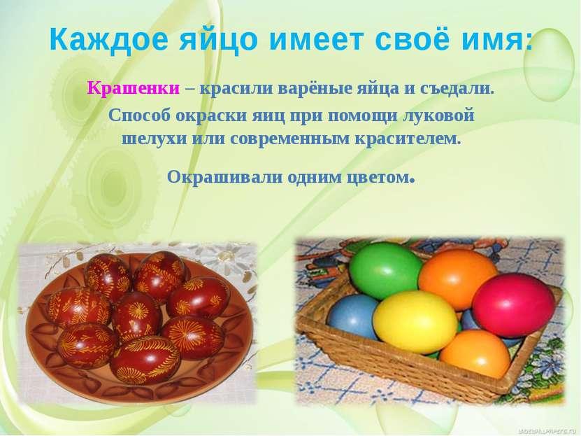 Каждое яйцо имеет своё имя: Крашенки – красили варёные яйца и съедали. Способ...