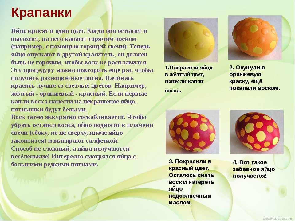Крапанки Яйцо красят в один цвет. Когда оно остынет и высохнет, на него капаю...