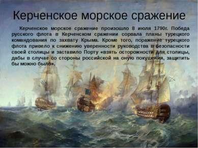 Керченское морское сражение Керченское морское сражение произошло 8 июля 1790...