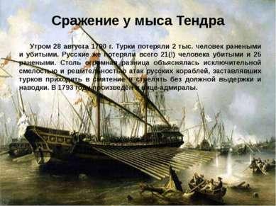 Сражение у мыса Тендра Утром 28 августа 1790 г. Турки потеряли 2 тыс. человек...