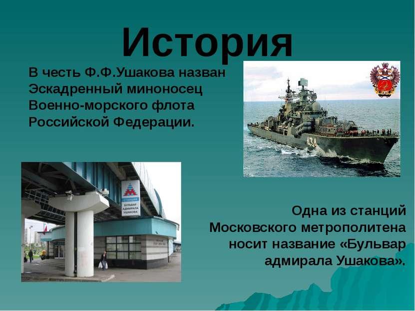 История В честь Ф.Ф.Ушакова назван Эскадренный миноносец Военно-морского флот...