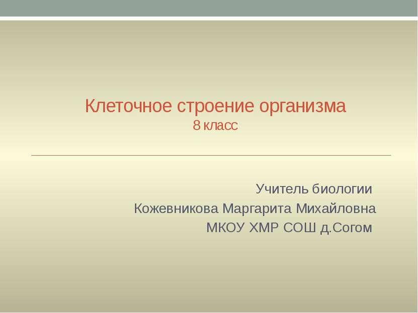 Клеточное строение организма 8 класс Учитель биологии Кожевникова Маргарита М...