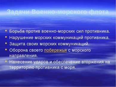 Задачи Военно-морского флота Борьба против военно-морских сил противника. Нар...