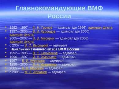 Главнокомандующие ВМФ России 1992—1997— Ф.Н.Громов— адмирал (до 1996), ад...