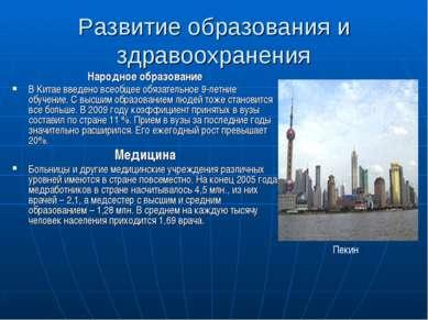 Развитие образования и здравоохранения Народное образование В Китае введено в...