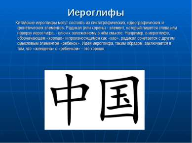 Иероглифы Китайские иероглифы могут состоять из пиктографических, идеографиче...